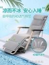折疊床椅 午休午睡床陽台休閒靠背懶人沙發便攜椅子沙灘椅家用【全館免運】