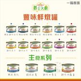 almo義士大廚〔豐味燉貓罐系列,17種口味,70g〕(一箱24入)