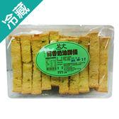 【點心首選】北大蒜香奶油酥條270G/包【愛買冷藏】