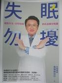 【書寶二手書T7/養生_BNP】失眠勿擾_黃偉俐