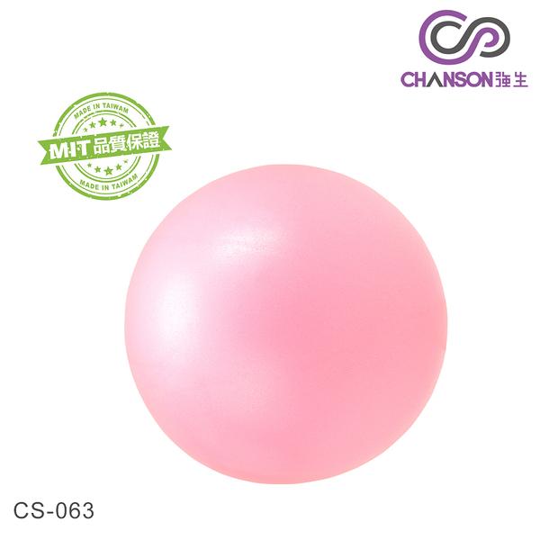 【強生CHANSON】CS-063瑜珈抗力球25CM