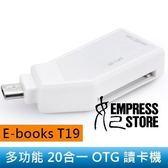 【妃航】E-books T19 Micro USB 20合一/多合一 OTG 讀卡機/讀卡器 手機/平板/SD/記憶卡