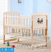 嬰兒床實木無漆多功能寶寶床bb搖籃床新生兒童小床拼接大床帶蚊帳       時尚教主