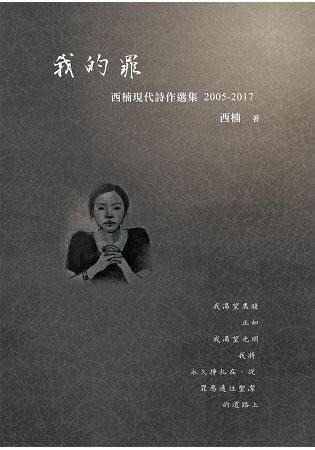 我的罪:西楠現代詩作選集 2005 2017