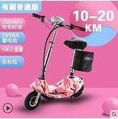 小海豚女性電動車成人小型電瓶車踏板車迷你代步車摺疊電動滑板車11ATF 探索先鋒