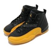 Nike 籃球鞋 Air Jordan 12 Retro GS University Gold 黑 黃 大童鞋 女鞋 喬丹 AJ12 運動鞋 【ACS】 153265-070