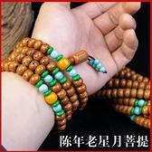 佛珠手串 星月菩提108顆陳年老料老星月包漿玉化收藏級文玩手串佛珠念珠