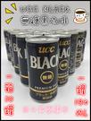 代購 限宅配 一組2箱 UCC BLACK無糖黑咖啡一箱30罐 一罐184ML 熬夜 早餐 下午茶 點心
