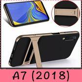 【萌萌噠】三星 Galaxy A7 (2018) 6吋  艾麗格斯系列 簡約格紋支架保護殼 全包二合一防摔 手機殼
