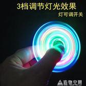 指尖陀螺發光玩具兒童男孩女孩七彩夜光帶燈手指上轉成人指間螺旋 NMS造物空間