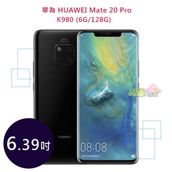 華為 HUAWEI Mate 20 Pro K980 6.39吋◤0利率,送原廠皮革保護殼◢八核心 智慧型手機 (6G/128G)