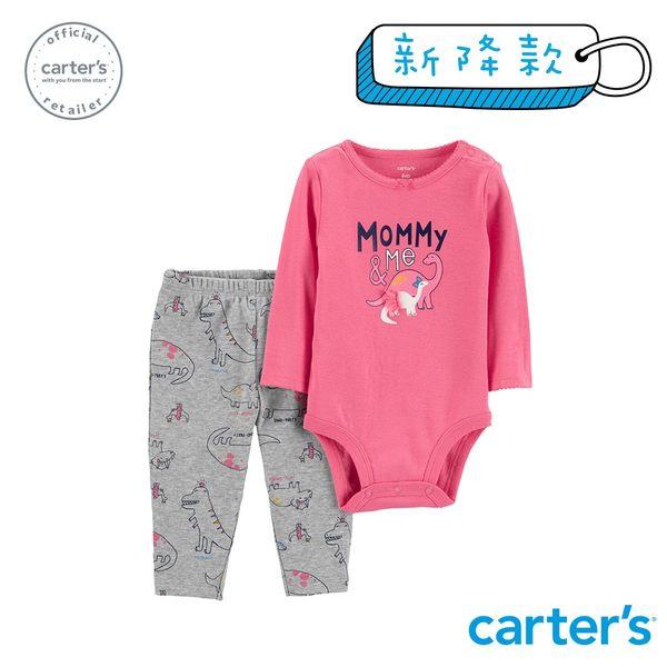 【美國 carter s】 粉嫩小恐龍2件組套裝-台灣總代理