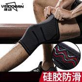 【好康推薦】維動運動護膝蓋男女式健身深蹲保暖籃球跑步戶外護具半月板損傷