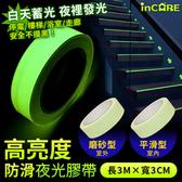 【Incare】高亮度夜光螢光防滑膠帶(4入超值組/兩款可選)平滑型*4