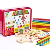 兒童算數棒數數學習棒數字棒算術小棒小學生益智玩具幼兒園加減法