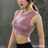 運動胸衣 防震減震運動文胸女健身瑜伽聚攏背心跑步胸衣無鋼圈內衣 歐萊爾藝術館