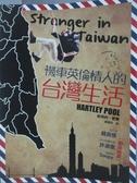 【書寶二手書T7/社會_YGZ】機車英倫情人的台灣生活_哈特利‧普爾