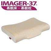 【南紡購物中心】IMAGER-37 易眠枕 易眠枕AM型 (單入)