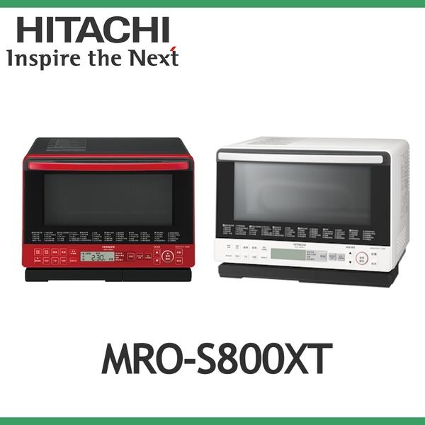 【HITACHI 日立】31L過熱水蒸氣烘烤微波爐 MRO-S800XT 買再送震動按摩槍