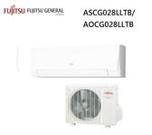 【富士通Fujitsu】3-5坪 變頻冷暖一對一分離式冷氣L系列 (ASCG028LLTB/AOCG028LLTB)