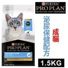 ProPlan冠能頂級貓糧.成貓泌尿保健配方1.5公斤