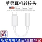 轉接頭蘋果7耳機轉接頭iphone7/8plus/x/xs max手機轉換器頭七八p3.5