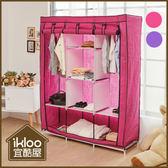 防塵收納衣櫃 加大三排8格 組合衣櫃 衣架 防塵衣櫃 《生活美學》
