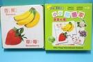 小小拼圖家 九童國際益智幼兒拼圖6片~10片(蔬菜水果一盒共5組入)MIT製/一盒入{定100}