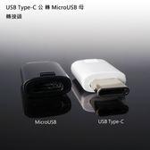 ▼Micro USB轉Type C 轉接頭 轉接器 連接器 傳輸 充電 SONY XA1 Plus Ultra XZs XZ Premium XZ1 Compact