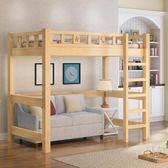 高架床上床下桌高低床兒童床上下床單層床成人組合床實木床多功能LX 【時尚新品】