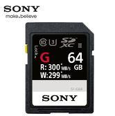 [富廉網] 【SONY】SDXC UHS-II C10 G 讀300MB/s 寫299MB/s G系列記憶卡 (SF-G64)