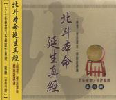閩南語課誦 北斗本命延生真經 CD 免運 (購潮8)