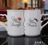 情侶杯子一對創意潮流韓版馬克杯個性水杯陶瓷杯結婚送禮物生日 完美情人精品館