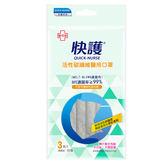 【快護】醫用活性碳口罩(未滅菌/單片裝) 3入/包