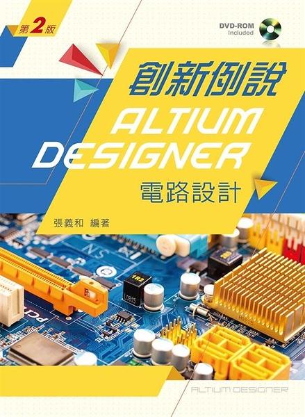 創新例說Altium Designer電路設計【附範例及學習資料光碟】(第二版)