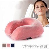 U型枕 記憶棉U型枕旅行枕飛機枕頭護頸枕汽車頭枕頸椎U形 晶彩生活