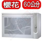 (含標準安裝)櫻花【Q-600CW】懸掛式臭氧殺菌烘碗機60cm烘碗機白色