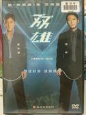 影音專賣店-H03-008-正版DVD*港片【双雄】-黎明*鄭伊健