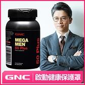 【GNC健安喜 】銀寶美佳男食品錠 60錠(熟齡男士綜合維他命)