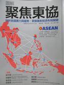【書寶二手書T1/政治_QHW】圖解聚焦東協-剖析各國實力與趨勢,掌握最新經濟布局關鍵