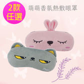 【Obeauty 奧緹】USB舒壓萌香氛熱敷眼罩/恆溫款加熱眼罩/眼睛SPA專用-2款任選(A1嚴選)