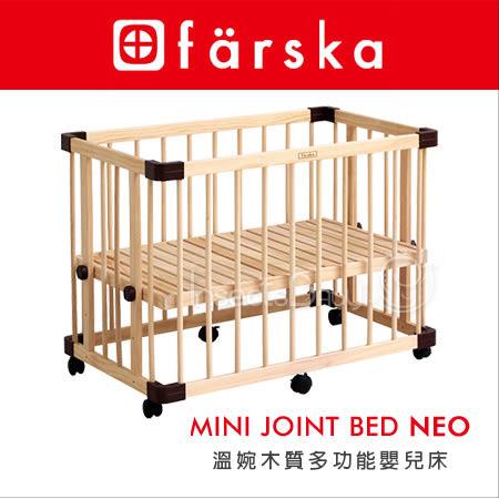 ✿蟲寶寶✿【日本farska】溫婉木質多功能嬰兒床 組裝容易 可變圍欄 不含床墊