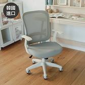 電腦椅 書桌椅 辦公椅 【G0066】Mia唯美韓系電腦椅/辦公椅 韓國製 完美主義 ac