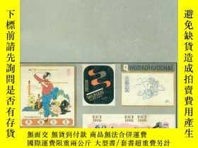 二手書博民逛書店Chinese罕見Matchbox Covers[中國火柴盒貼集
