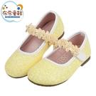 《布布童鞋》閃亮花舞黃色兒童公主鞋(15.5~20公分) [ K0Z027K ]