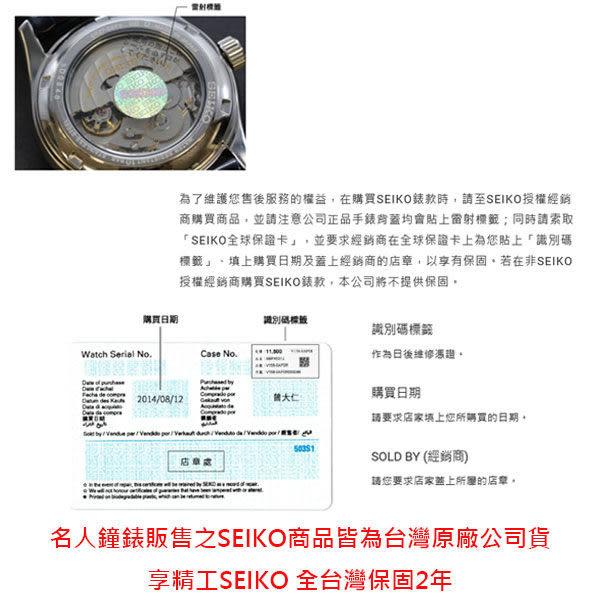 SEIKO Premier 玫瑰金框三眼超薄棕色皮帶男錶 41mm SNAF82J1 7T62-0LK0J 公司貨   名人鐘錶