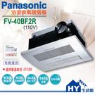 國際牌浴室暖風乾燥機FV-40BF2R ...
