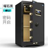 保險櫃家用大型80cm辦公全鋼防火防盜保險箱指紋密碼新品 WJ 解憂雜貨