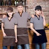 酒店餐飲服務員工作服夏裝超市火鍋快餐奶茶飯店餐廳條紋T恤短袖 溫暖享家