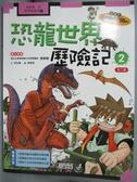 【書寶二手書T1/少年童書_WGX】恐龍世界歷險記2_洪在徹、李泰虎